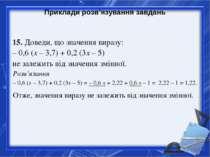 Приклади розв'язування завдань 15. Доведи, що значення виразу: – 0,6 (х – 3,7...