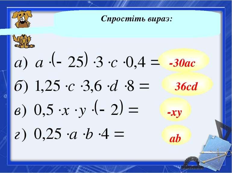 Спростіть вираз: -30aс 36сd -xy ab Примеры данного слайда учащиеся решают пос...