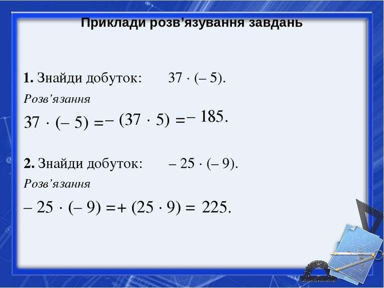 Приклади розв'язування завдань 1. Знайди добуток: 37 · (– 5). Розв'язання 37 ...