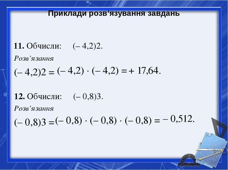Приклади розв'язування завдань 11. Обчисли: (– 4,2)2. Розв'язання (– 4,2)2 = ...