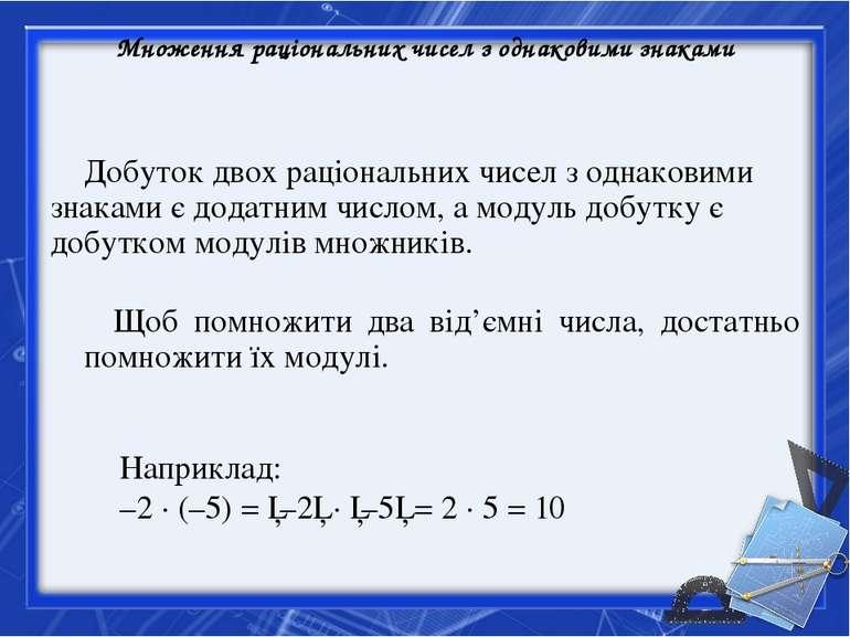 Множення раціональних чисел з однаковими знаками Добуток двох раціональних чи...