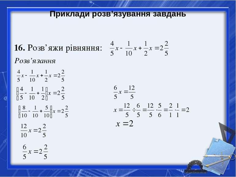 Приклади розв'язування завдань 16. Розв'яжи рівняння: Розв'язання