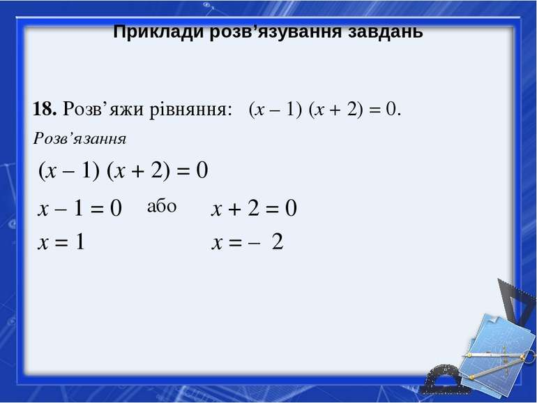 Приклади розв'язування завдань 18. Розв'яжи рівняння: (х – 1) (х + 2) = 0. Ро...