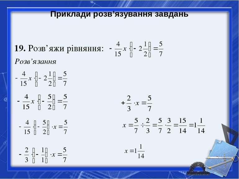 Приклади розв'язування завдань 19. Розв'яжи рівняння: Розв'язання