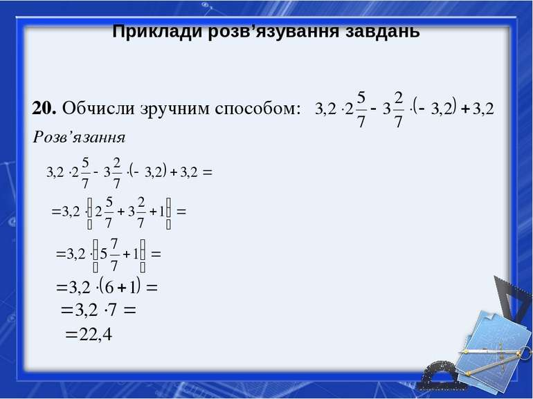Приклади розв'язування завдань 20. Обчисли зручним способом: Розв'язання