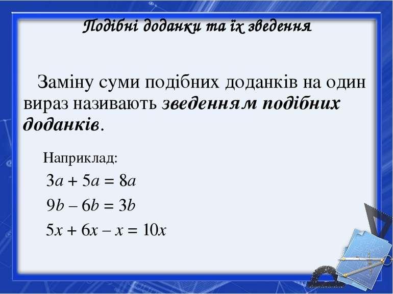 Подібні доданки та їх зведення Заміну суми подібних доданків на один вираз на...