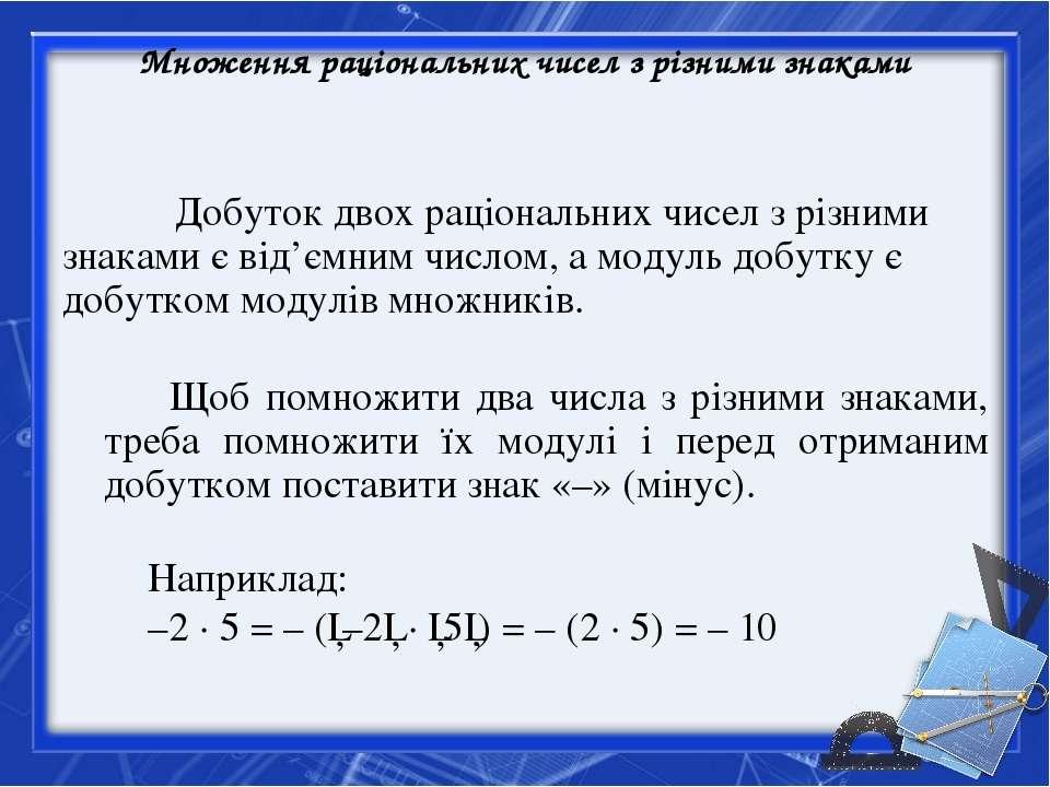 Множення раціональних чисел з різними знаками Добуток двох раціональних чисел...