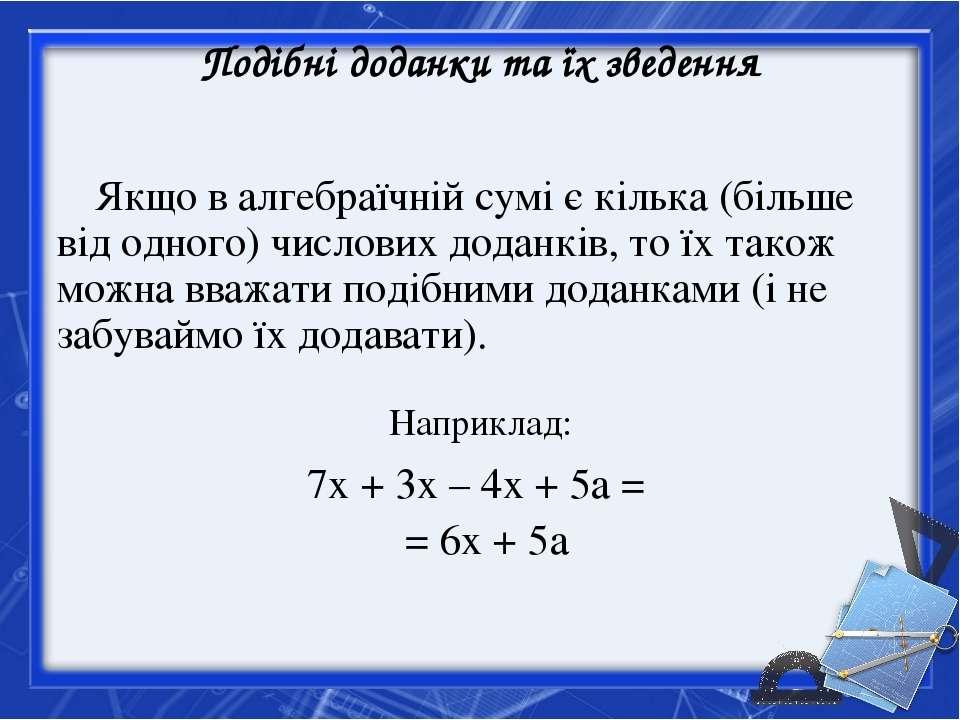 Подібні доданки та їх зведення Якщо в алгебраїчній сумі є кілька (більше від ...
