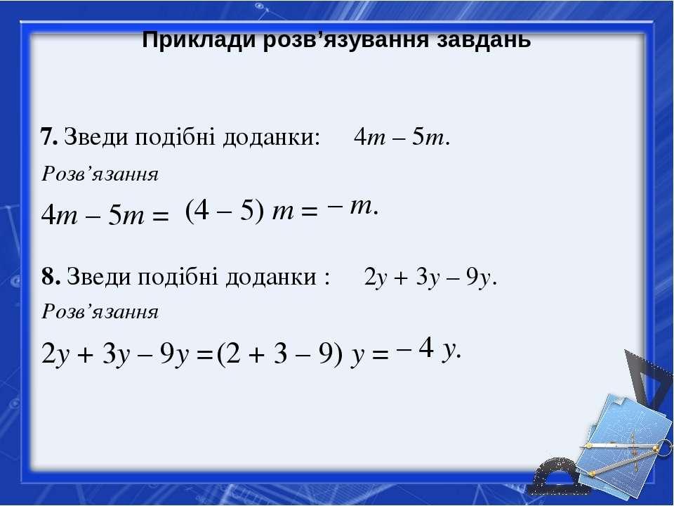 Приклади розв'язування завдань 7. Зведи подібні доданки: 4m – 5m. Розв'язання...