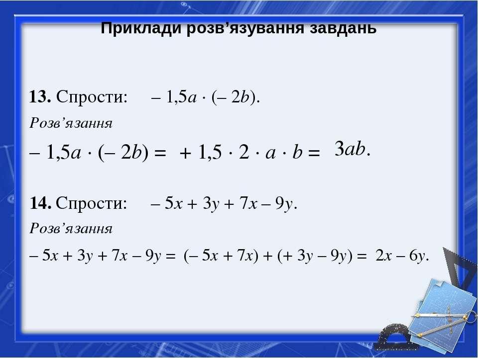 Приклади розв'язування завдань 13. Спрости: – 1,5а · (– 2b). Розв'язання – 1,...