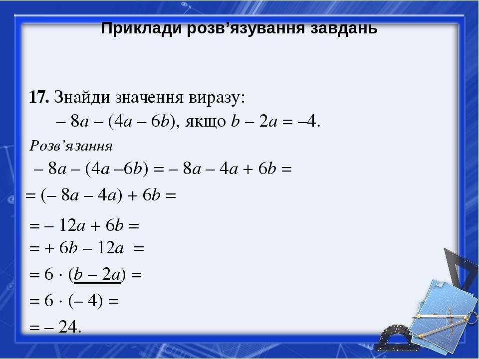 Приклади розв'язування завдань 17. Знайди значення виразу: – 8а – (4а – 6b), ...
