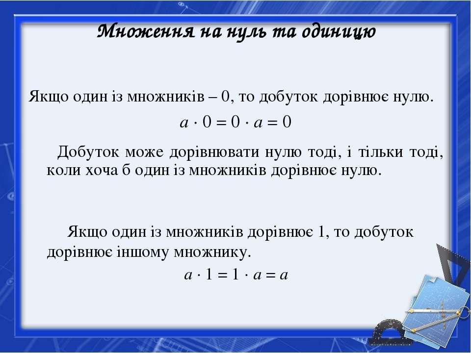 Множення на нуль та одиницю Якщо один із множників – 0, то добуток дорівнює н...