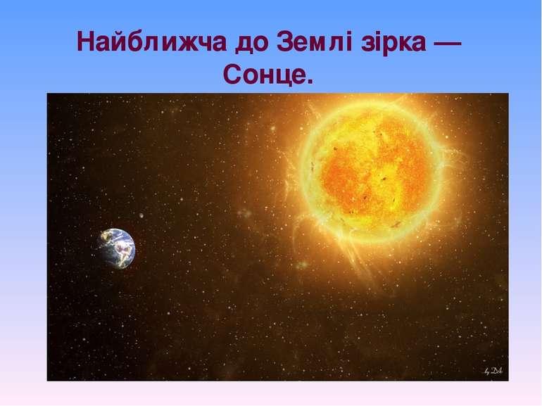 Найближча до Землі зірка — Сонце.