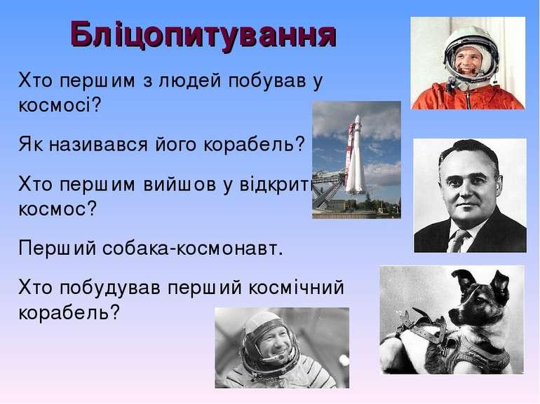 Хто першим з людей побував у космосі? Як називався його корабель? Хто першим ...