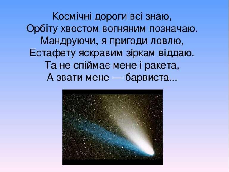 Космічні дороги всі знаю, Орбіту хвостом вогняним позначаю. Мандруючи, я приг...