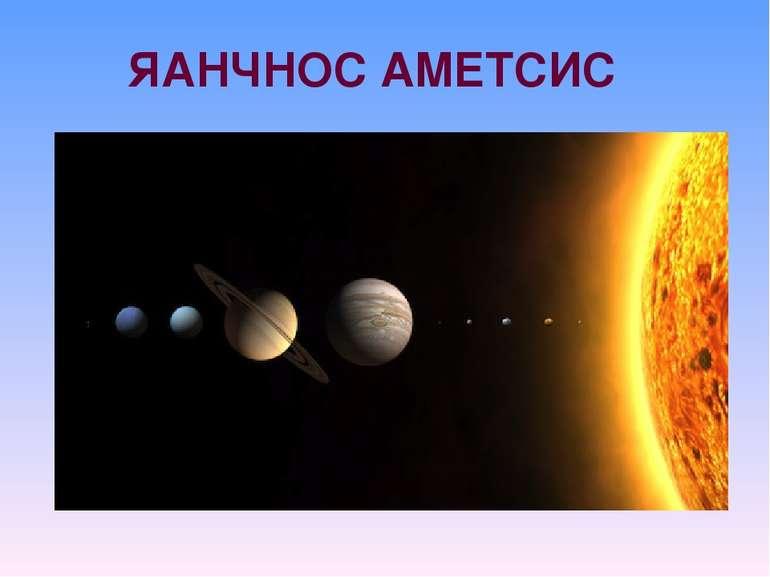ЯАНЧНОС АМЕТСИС