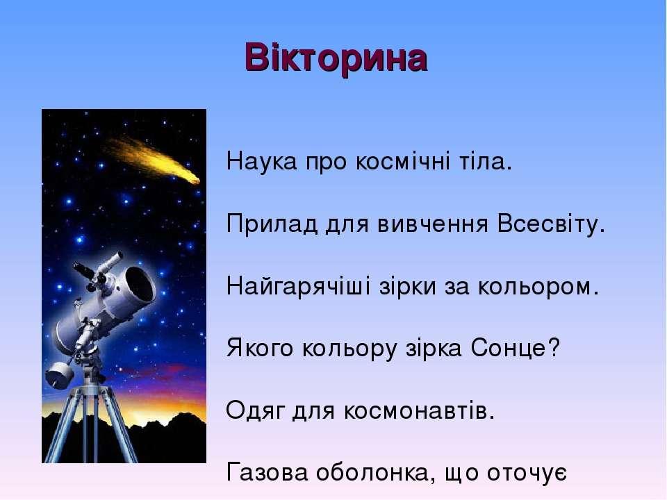 Наука про космічні тіла. Прилад для вивчення Всесвіту. Найгарячіші зірки за к...