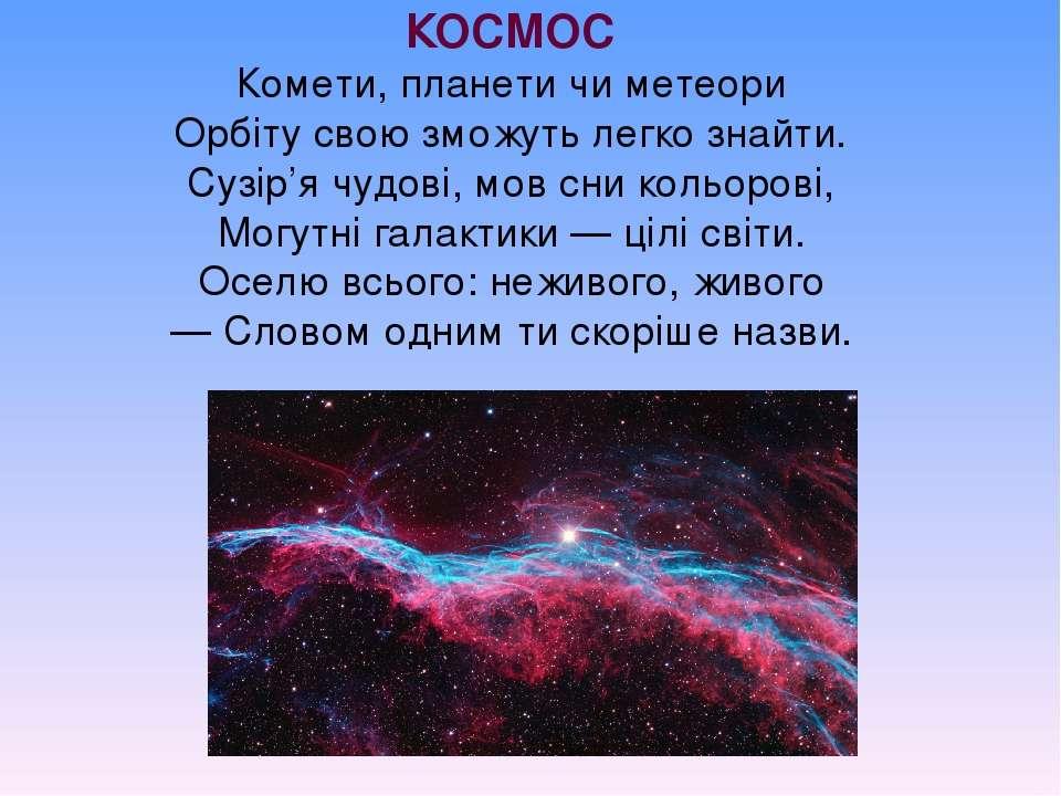 КОСМОС Комети, планети чи метеори Орбіту свою зможуть легко знайти. Сузір'я ч...
