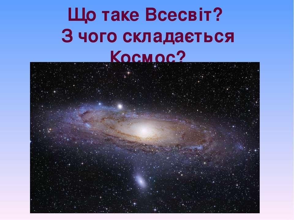 Що таке Всесвіт? З чого складається Космос?