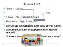 Задача 1102 І день – 120 ос. ? ос. ІІ день - ?ос., у 3 рази більше Третьокл. ...
