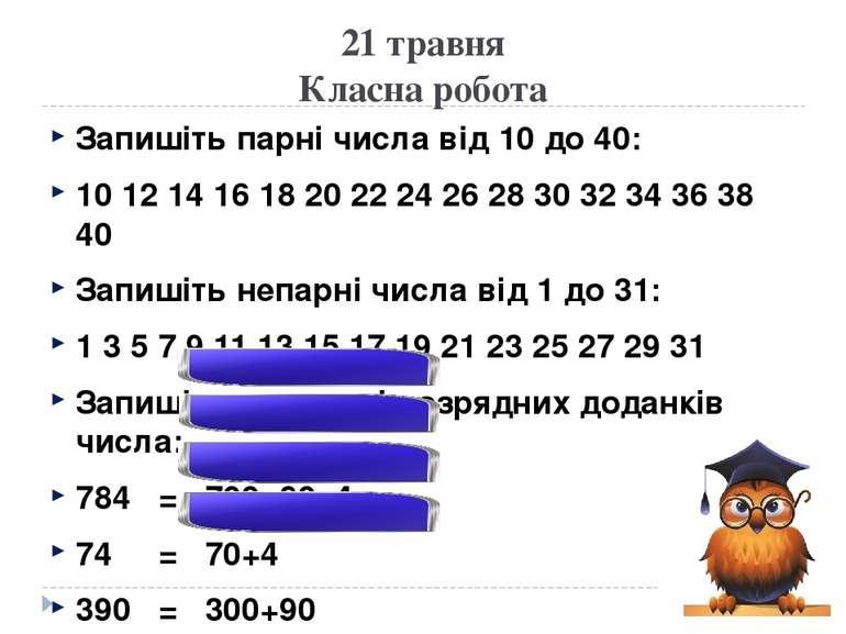 21 травня Класна робота Запишіть парні числа від 10 до 40: 10 12 14 16 18 20 ...