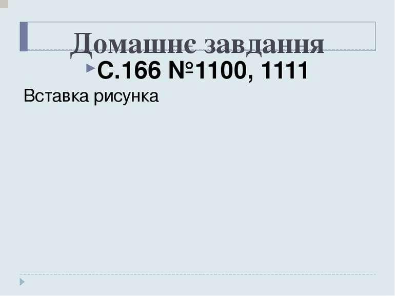 Домашнє завдання С.166 №1100, 1111