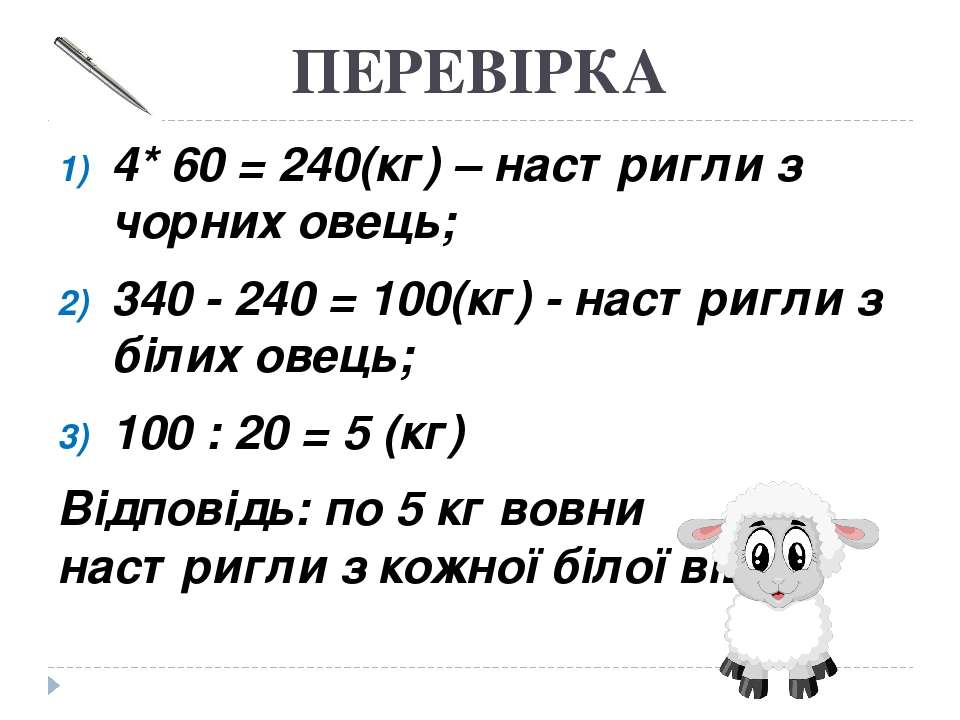 ПЕРЕВІРКА 4* 60 = 240(кг) – настригли з чорних овець; 340 - 240 = 100(кг) - н...