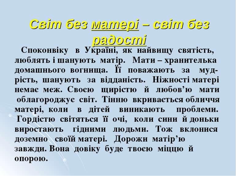 Світ без матері – світ без радості Споконвіку в Україні, як найвищу святість,...