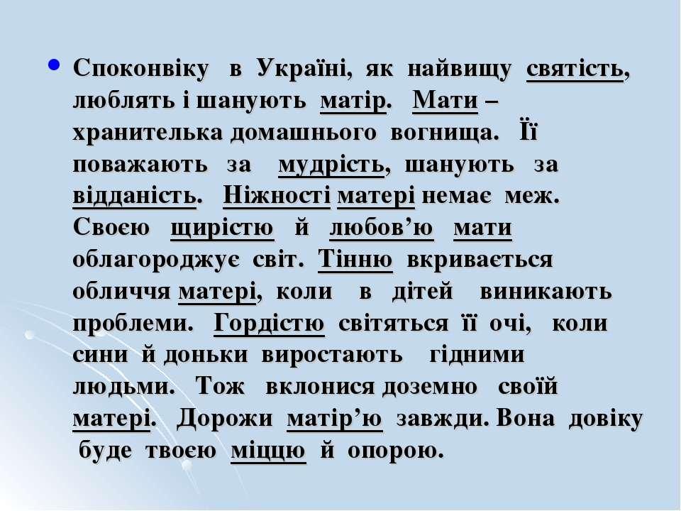 Споконвіку в Україні, як найвищу святість, люблять і шанують матір. Мати – хр...