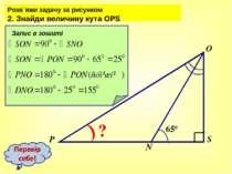 Розв`яжи задачу за рисунком 2. Знайди величину кута ОРS S O P ? N 650