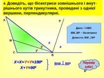 4. Доведіть, що бісектриси зовнішнього і внут-рішнього кутів трикутника, пров...