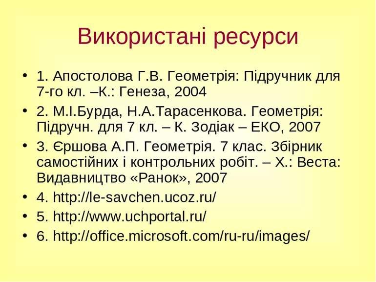 Використані ресурси 1. Апостолова Г.В. Геометрія: Підручник для 7-го кл. –К.:...