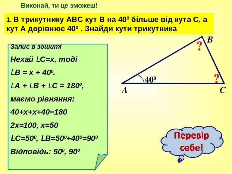 1. В трикутнику АВС кут В на 400 більше від кута С, а кут А дорівнює 400 . Зн...