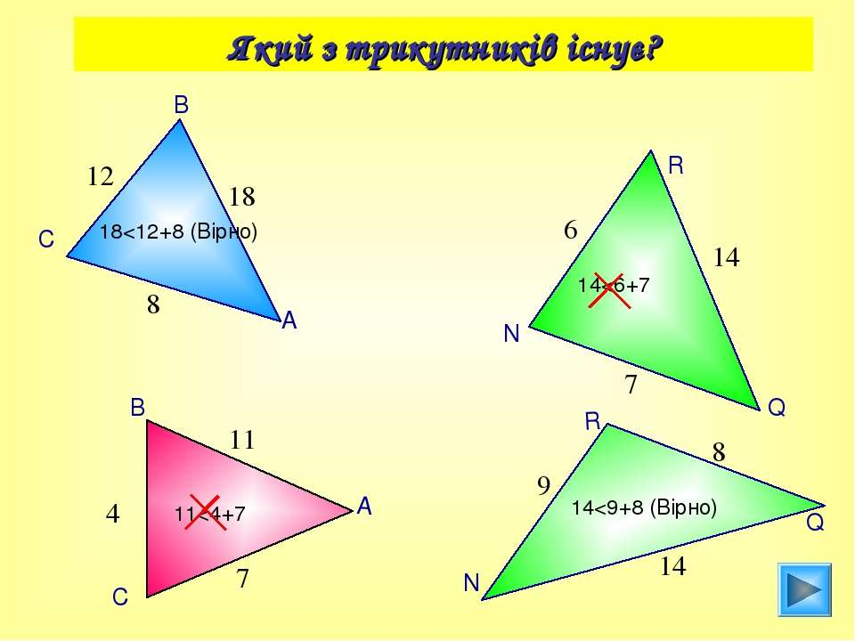 Який з трикутників існує? Q R N 8 9 14 18