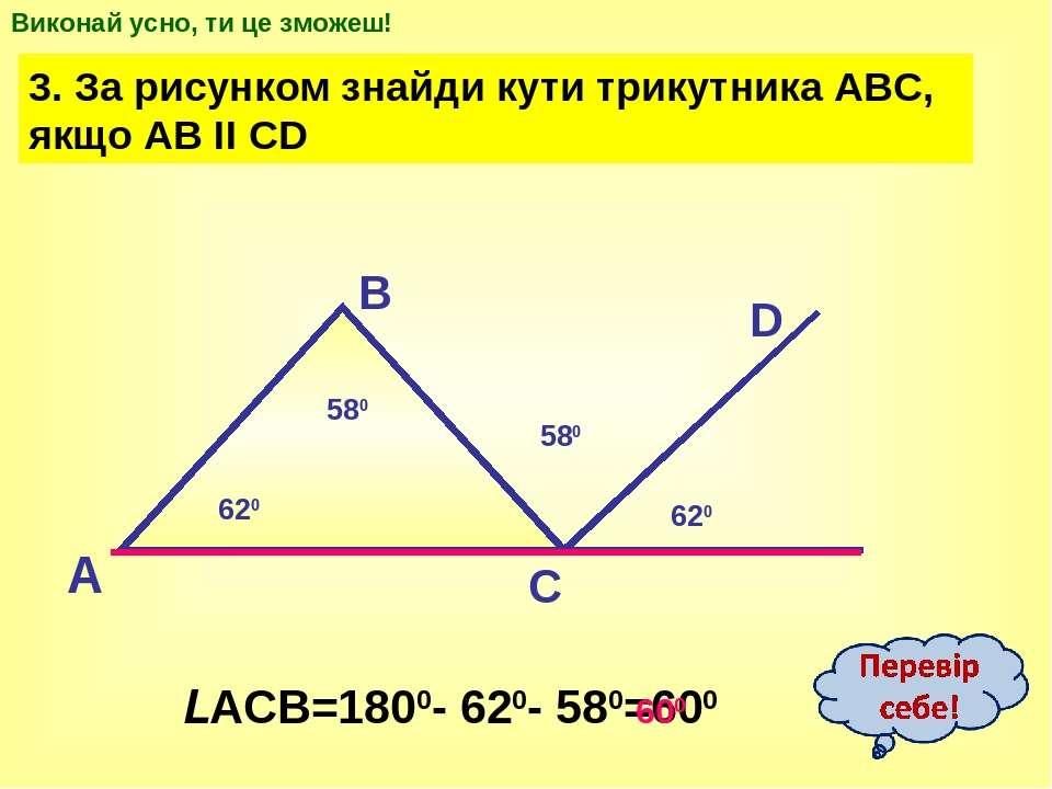 3. За рисунком знайди кути трикутника АВС, якщо АВ ІІ CD 620 LАСВ=1800- 620- ...