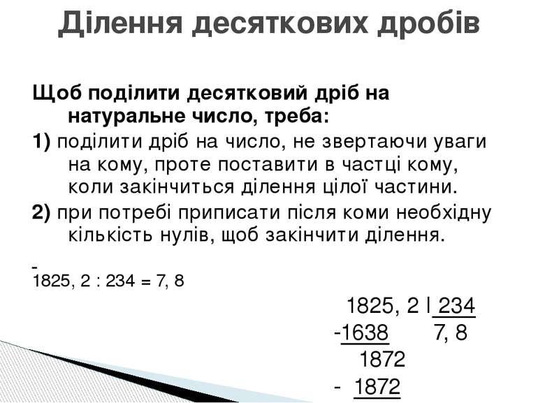 Ділення десяткових дробів Щоб поділити десятковий дріб на натуральне число, т...