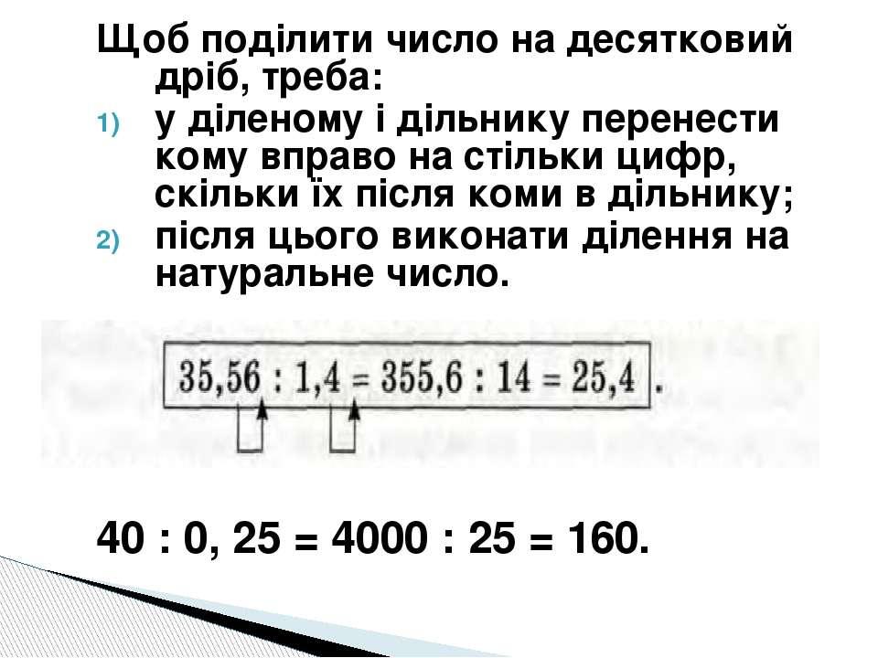 Щоб поділити число на десятковий дріб, треба: у діленому і дільнику перенести...