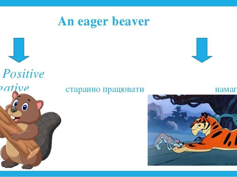 An eager beaver Positive Negative старанно працювати намагатися вислужитися