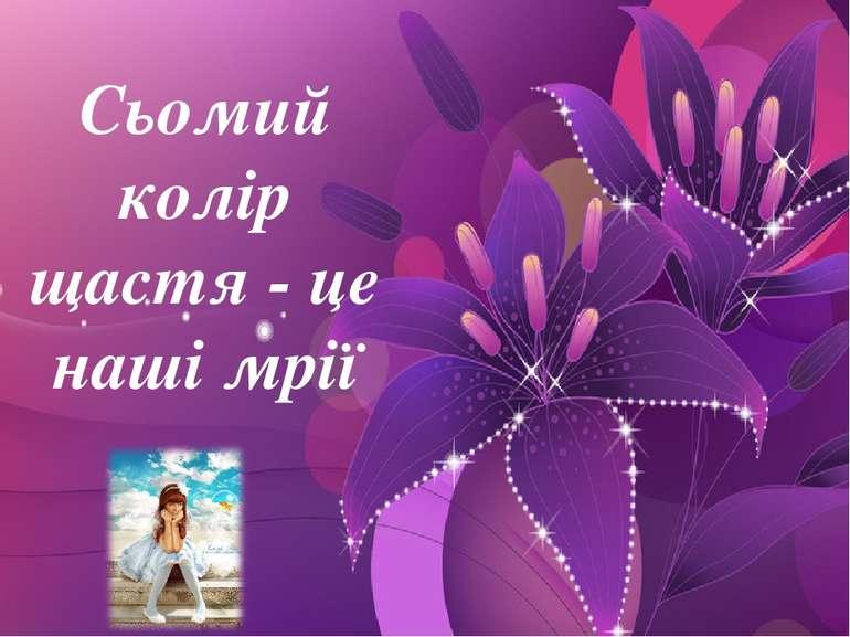 Сьомий колір щастя - це наші мрії