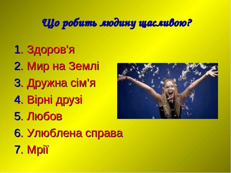 Що робить людину щасливою? 1. Здоров'я 2. Мир на Землі 3. Дружна сім'я 4. Вір...