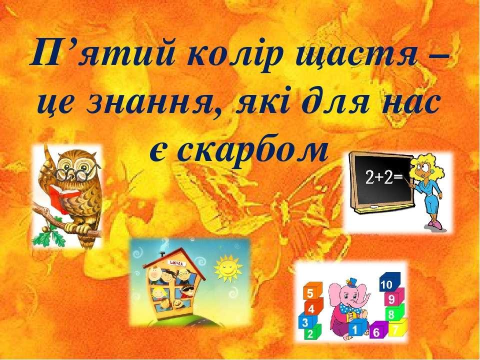 П'ятий колір щастя – це знання, які для нас є скарбом