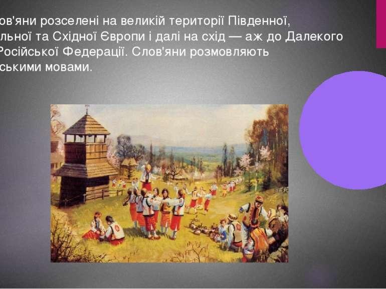Нині слов'яни розселені на великій території Південної, Центральної та Східно...