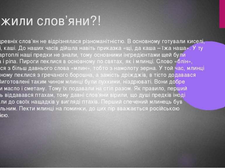 Як жили слов'яни?! Кухня древніх слов'ян не відрізнялася різноманітністю. В о...