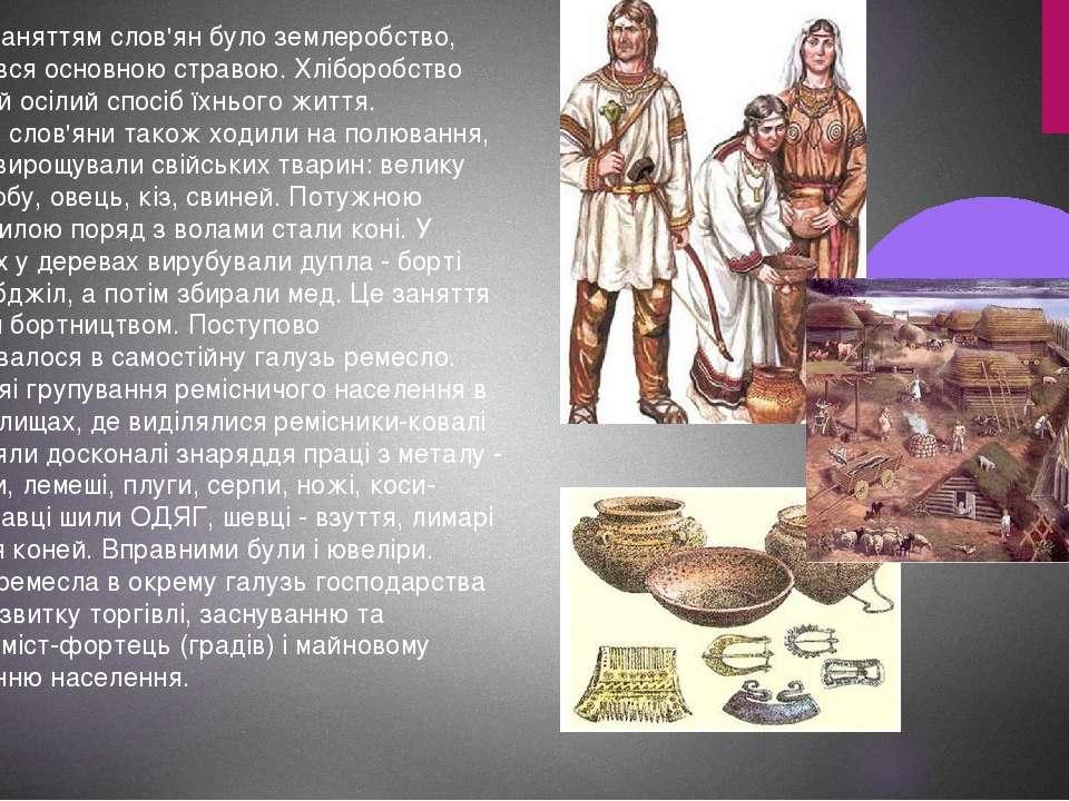 Головним заняттям слов'ян було землеробство, хліб вважався основною стравою. ...