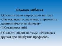 Домашнє завдання 1)Скласти усно твір-роздум на тему «Ласкою всього досягнеш,...