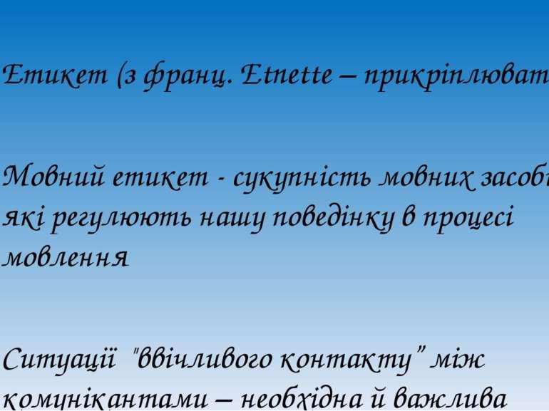 Етикет (з франц. Etnette – прикріплювати) Мовний етикет - сукупність мовних з...
