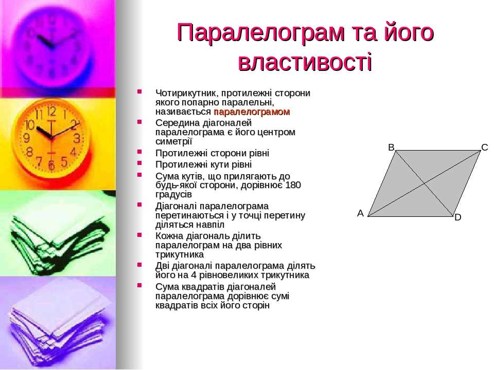 Паралелограм та його властивості Чотирикутник, протилежні сторони якого попар...