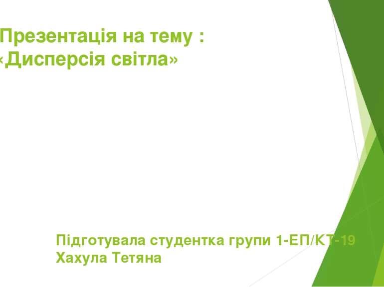 Презентація на тему : «Дисперсія світла» Підготувала студентка групи 1-ЕП/КТ...