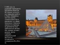 У 1981 році за рішенням президента Республіки Франсуа Міттерана почалися рест...
