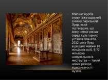 Рейтинг музеїв знову (вже вшосте!) очолив паризький Лувр, який підтвердив, що...